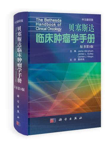 Bethesda临床肿瘤学手册