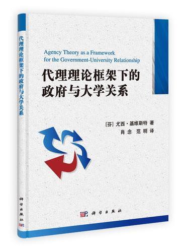 代理理论框架下的政府与大学关系问题