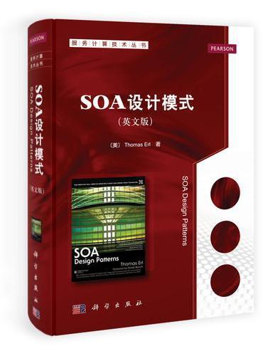 SOA设计模式(影印版)