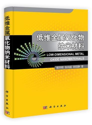 低维金属氧化物纳米材料