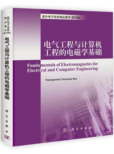 电气工程与计算机工程的电磁学基础
