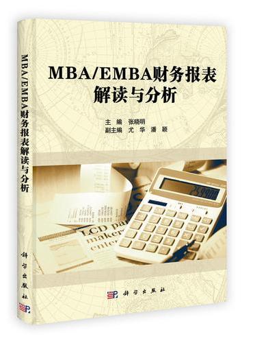 MBA/EMBA财务报表解读与分析
