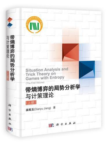 带熵博弈的局势分析学与计策理论(上册)