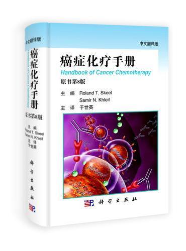 癌症化疗手册(翻译版,原书第8版)