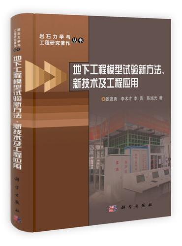 地下工程模型试验新方法新技术及工程应用