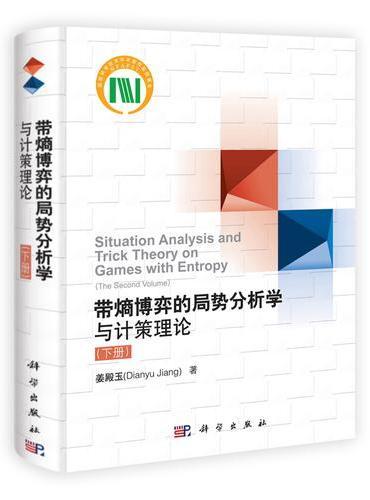 带熵博弈的局势分析学与计策理论(下册)