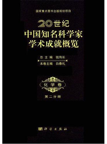 20世纪中国知名科学家学术成就概览.化学卷 第二分册