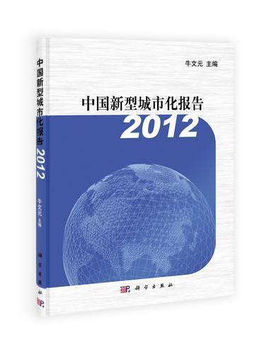 2012中国新型城市化报告