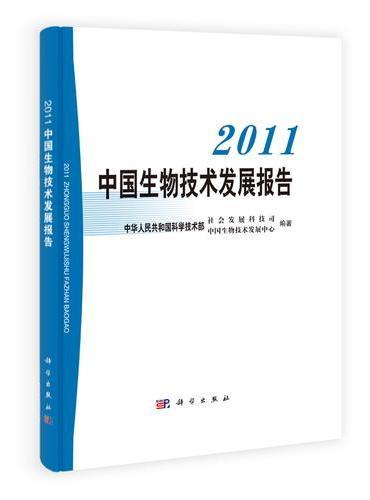 2011中国生物技术发展报告
