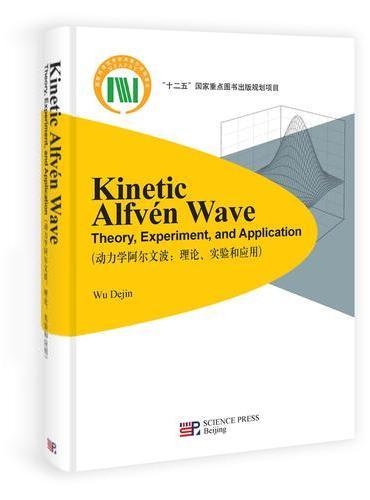 动力学阿尔文波:理论实验和应用(英文版)