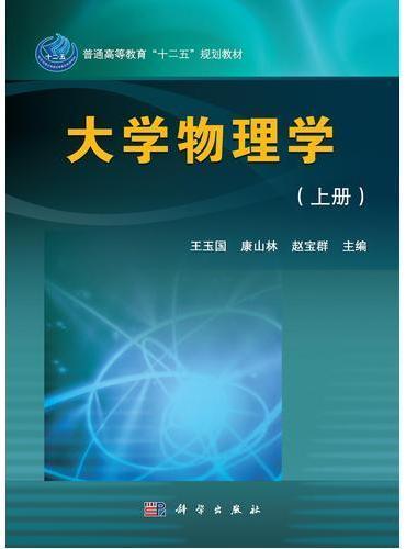 大学物理学(上下册)