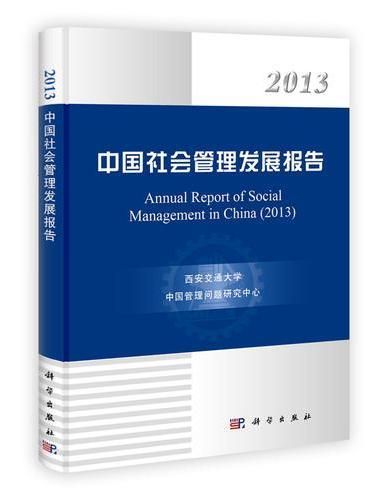 2013中国社会管理发展报告