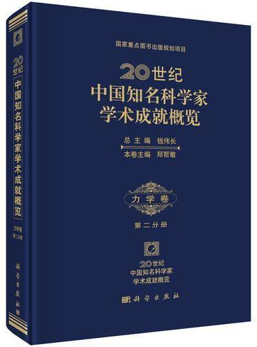 20世纪中国知名科学家学术成就概览.化学 第三分册