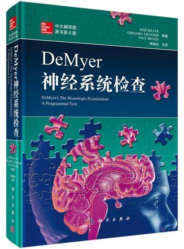 DeMyer神经系统检查(原书第六版)