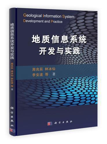 地质信息系统开发与实践
