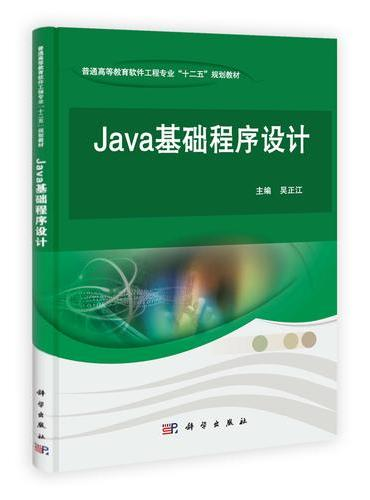 JAVA基础程序设计