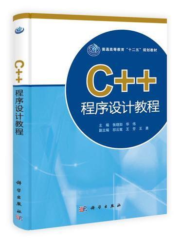 C++程序设计教程