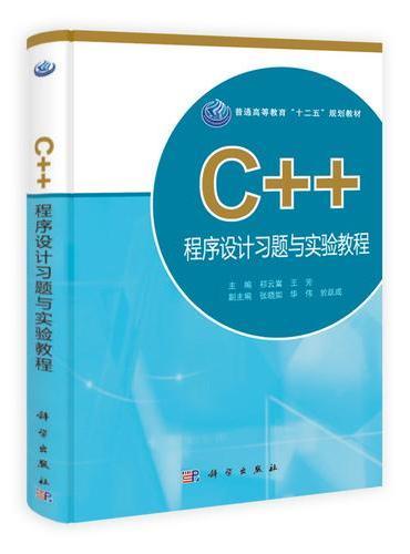 C++程序设计习题与实验教程