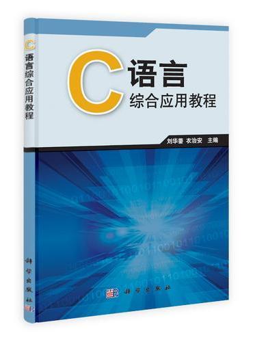 C语言综合应用教程