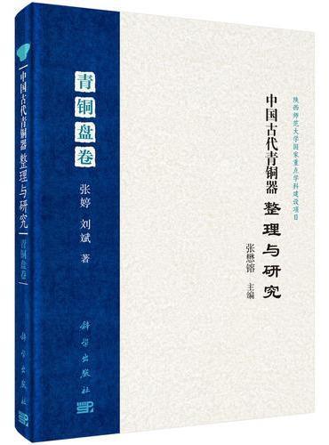 中国古代青铜器整理与研究 第二卷 青铜盘卷