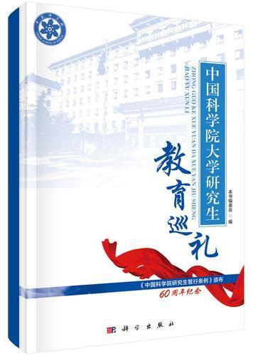 中国科学院大学研究生教育巡礼