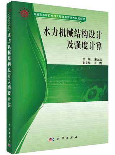 水力机械结构设计及强度计算