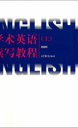 学术英语读写教程(上)