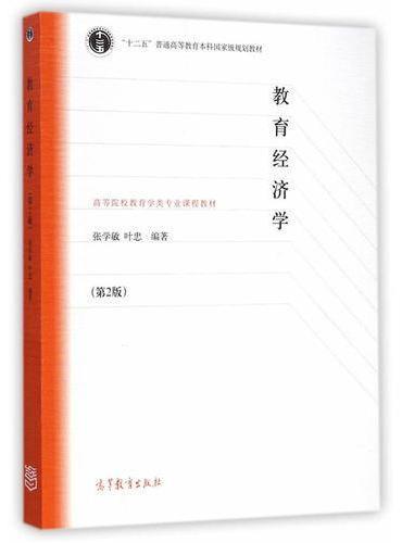 教育经济学(第2版)