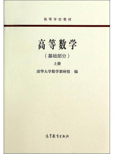 高等数学(基础部分)上册