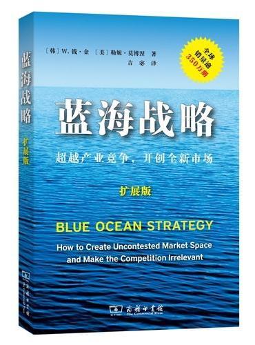 蓝海战略(扩展版)——超越产业竞争,开创全新市场