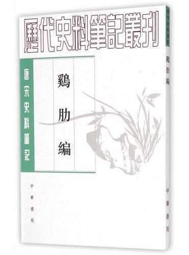 鸡肋编(唐宋史料笔记丛刊)