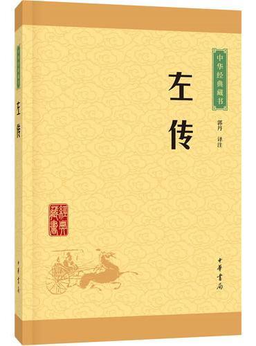 左传(中华经典藏书·升级版)