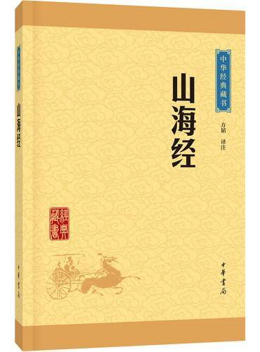 山海经(中华经典藏书·升级版)