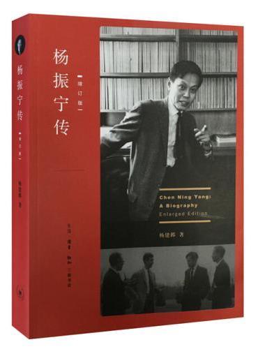 杨振宁传(增订版)二版