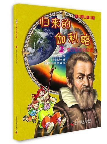 归来的伽利略2 重力势能的秘密