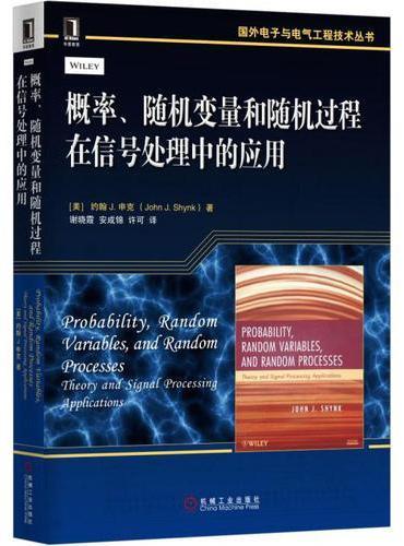 概率、随机变量和随机过程在信号处理中的应用