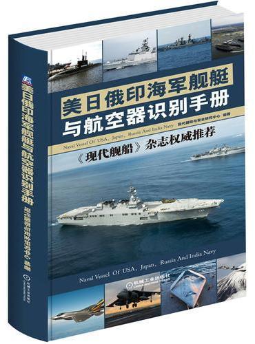 美日俄印海军舰艇与航空器识别手册