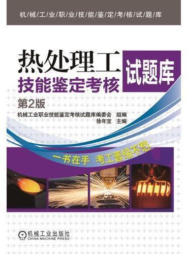 热处理工技能鉴定考核试题库 第2版