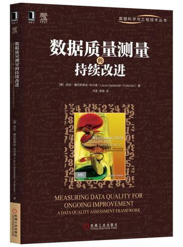 数据质量测量的持续改进