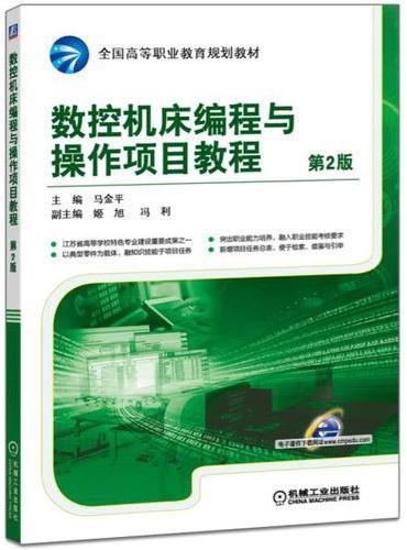 数控机床编程与操作项目教程 第2版