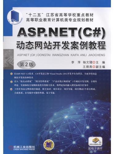 ASP.NET(C#)动态网站开发案例教程 第2版