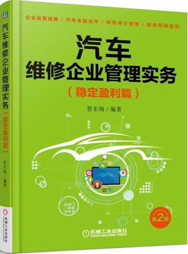 汽车维修企业管理实务(稳定盈利篇)第2版