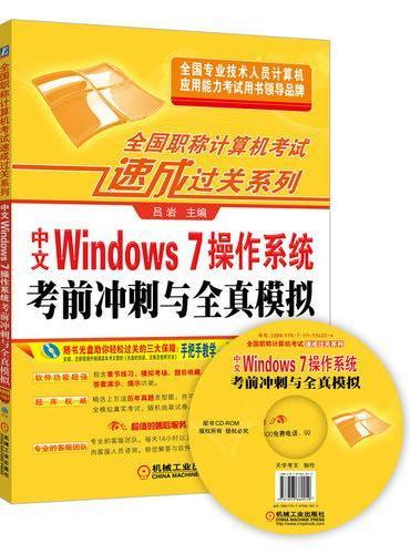 全国职称计算机考试速成过关系列 中文Windows 7操作系统考前冲刺与全真模拟