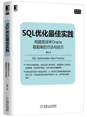 SQL优化最佳实践:构建高效率Oracle数据库的方法与技巧