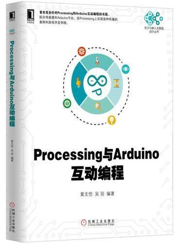Processing与Arduino互动编程