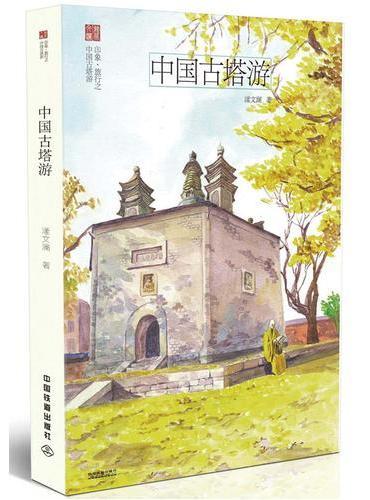 中国古塔游