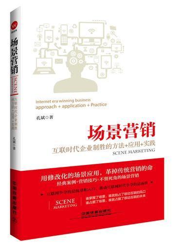 场景营销:互联时代企业制胜的方法 应用 实践