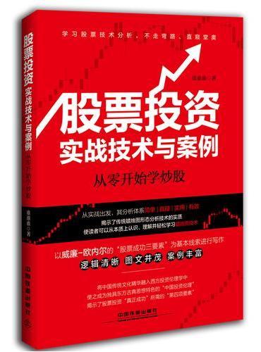 股票投资实战技术与案例:从零开始学炒股
