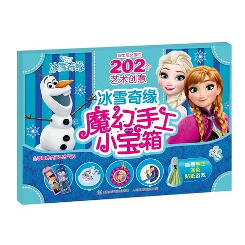 迪士尼女孩的202个艺术创意-冰雪奇缘魔幻手工小宝箱