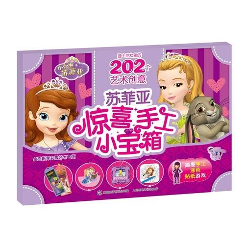 迪士尼女孩的202个艺术创意-苏菲亚惊喜手工小宝箱